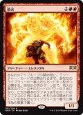 【JPN/RNA/FOIL★】倍火/Amplifire 『R』 [赤]