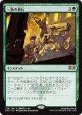 【JPN/RNA】一族の暴行/Rampage of the Clans 『R』 [緑]
