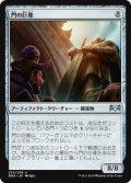 【JPN/RNA】門の巨像/Gate Colossus 『U』 [アーティファクト]