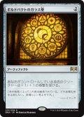 【JPN/RNA】ギルドパクトのガラス壁/Glass of the Guildpact 『R』 [アーティファクト]