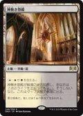 【JPN/RNA】神無き祭殿/Godless Shrine 『R』 [土地]