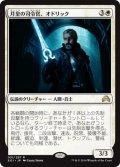 【JPN/SOI】月皇の司令官、オドリック/Odric, Lunarch Marshal 『R』