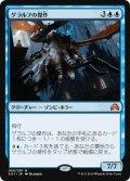 【JPN/SOI】ゲラルフの傑作/Geralf's Masterpiece 『R』