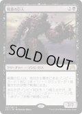 【JPN/SOI】戦墓の巨人/Diregraf Colossus 『R』
