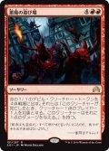 【JPN/SOI】悪魔の遊び場/Devils' Playground 『R』