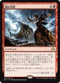 【JPN/SOI】嵐の活用/Harness the Storm 『R』
