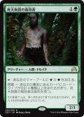 【JPN/SOI】死天狗茸の栽培者/Deathcap Cultivator 『R』