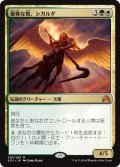 【JPN/SOI】優雅な鷺、シガルダ/Sigarda, Heron's Grace 『R』