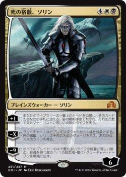 画像1: 【JPN/SOI】死の宿敵、ソリン/Sorin, Grim Nemesis 『R』