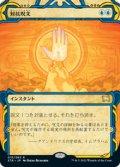 【JPN/STA】対抗呪文/Counterspell 『R』 [青]