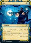 【JPN/STA/Foil★】否認/Negate 『U』 [青]