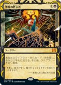【JPN/STA】悪魔の教示者/Demonic Tutor 『M』 [黒]