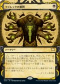 【JPN/STA】コジレックの審問/Inquisition of Kozilek 『R』 [黒]