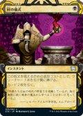 【JPN/STA】村の儀式/Village Rites 『U』 [黒]