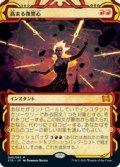 【JPN/STA】高まる復讐心/Increasing Vengeance 『M』 [赤]