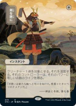 画像1: 【JPN/STA】剣を鍬に/Swords to Plowshares 『R』 [白] 《絵違い》