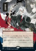 【JPN/STA】血の署名/Sign in Blood 『R』 [黒] 《絵違い》