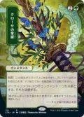 【JPN/STA】クローサの掌握/Krosan Grip 『R』 [緑] 《絵違い》