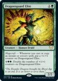 【ENG/STX】龍護りの精鋭/Dragonsguard Elite 『R』 [緑]