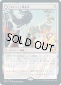 【JPN/STX/Foil★】マスコット展示会/Mascot Exhibition 『R』 [無色]