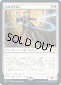 【JPN/STX/Foil★】精鋭呪文縛り/Elite Spellbinder 『R』 [白]
