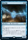 【JPN/STX】夢の大梟/Dream Strix 『R』 [青]