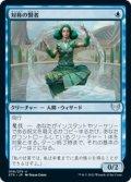 【JPN/STX】対称の賢者/Symmetry Sage 『U』 [青]
