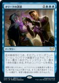 【JPN/STX】オリークの誘惑/Tempted by the Oriq 『R』 [青]