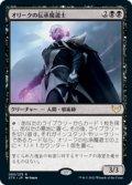 【JPN/STX】オリークの伝承魔道士/Oriq Loremage 『R』 [黒]