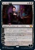 【JPN/STX】オニキス教授/Professor Onyx 『R』 [黒]