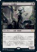 【JPN/STX】セッジムーアの魔女/Sedgemoor Witch 『R』 [黒]