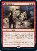 【JPN/STX】歴史解明学/Illuminate History 『R』 [赤]