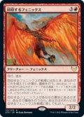 【JPN/STX】回収するフェニックス/Retriever Phoenix 『R』 [赤]