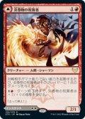 【JPN/STX】炎巻物の祝賀者/Flamescroll Celebrant 『R』 [赤]