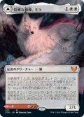 【JPN/STX-BF/Foil★】狡猾な相棒、ミラ/Mila, Crafty Companion 『M』 [白]