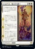 【JPN/THB/FOIL★】エルズペス、死に打ち勝つ/Elspeth Conquers Death  [プレリリース]
