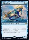 【JPN/THB/FOIL★】波破りの海馬/Wavebreak Hippocamp 『R』 [青]