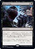 【JPN/THB】食らいつくし/Eat to Extinction 『R』 [黒]
