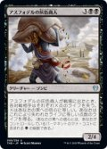 【JPN/THB】アスフォデルの灰色商人/Gray Merchant of Asphodel 『U』 [黒]