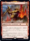 【JPN/THB】青銅血のパーフォロス/Purphoros, Bronze-Blooded 『M』 [赤]