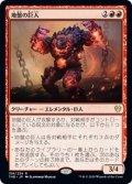 【JPN/THB】地盤の巨人/Tectonic Giant 『R』 [赤]