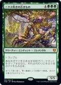 【JPN/THB】ニクス咲きの古きもの/Nyxbloom Ancient 『M』 [緑]