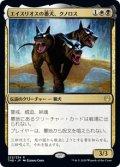 【JPN/THB/FOIL★】エイスリオスの番犬、クノロス/Kunoros, Hound of Athreos 『R』 [多色]