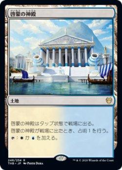 画像1: 【JPN/THB/FOIL★】啓蒙の神殿/Temple of Enlightenment 『R』 [土地]