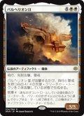 【JPN/WAR】パルヘリオンII/Parhelion II 『R』  [白]