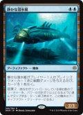 【JPN/WAR】静かな潜水艇/Silent Submersible 『R』  [青]