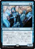 【JPN/WAR】灯の分身/Spark Double 『R』  [青]