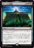 【JPN/WAR】ボーラスの城塞/Bolas's Citadel 『R』  [黒]