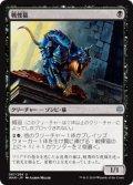 【JPN/WAR】戦慄猫/Dreadmalkin 『U』  [黒]