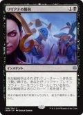 【JPN/WAR】リリアナの勝利/Liliana's Triumph 『U』  [黒]